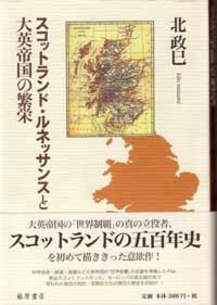 スコットランド・ルネッサンスと大英帝国の繁栄
