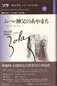 ゾラ・セレクション(全11巻・別巻1) 3 ムーレ神父のあやまち