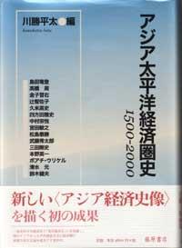 アジア太平洋経済圏史――1500-2000