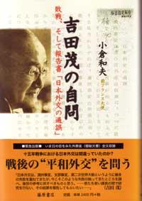 吉田茂の自問――敗戦、そして報告書「日本外交の過誤」