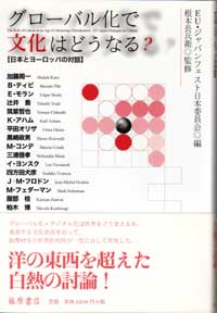 グローバル化で文化はどうなる?――日本とヨーロッパの対話