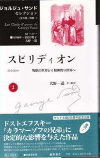 ジョルジュ・サンド セレクション(全9巻・別巻1) 2 スピリディオン――物欲の世界から精神性の世界へ
