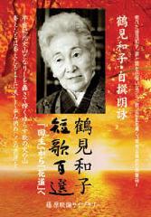 鶴見和子 短歌百選――「回生」から「花道」へ〈DVD〉