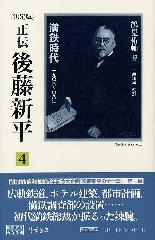 〈決定版〉正伝 後藤新平(全8分冊・別巻1) 4 満鉄時代 1906~08年