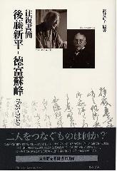 往復書簡 後藤新平-徳富蘇峰 1895-1929