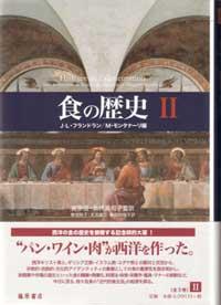 食の歴史 2(全3巻)