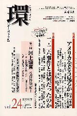 〔学芸総合誌・季刊〕環――歴史・環境・文明 vol.24 [特集]アメリカをどう見るか――日本の常識・世界の非常識/二・二六事件とは何だったのか