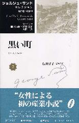 ジョルジュ・サンド セレクション(全9巻・別巻1) 7 黒い町