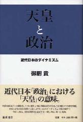 天皇と政治――近代日本のダイナミズム