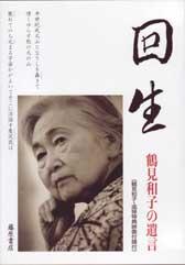 回生――鶴見和子の遺言〈DVD〉