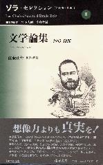 ゾラ・セレクション(全11巻・別巻1) 8 文学論集 1865-1896