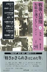 戦後占領期短篇小説コレクション(全7巻) 6 1951年