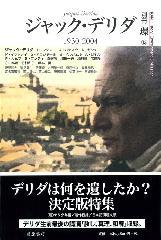 ジャック・デリダ 1930-2004 別冊『環』13