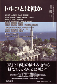 トルコとは何か 別冊『環』14