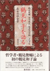 鶴見和子を語る――長女の社会学