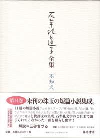 石牟礼道子全集・不知火(全17巻・別巻1) 14 短篇小説・批評 エッセイ1995