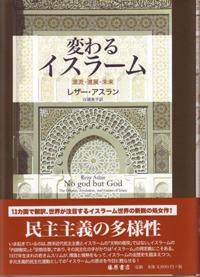 変わるイスラーム――源流・進展・未来