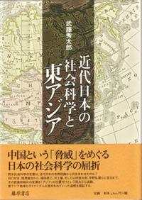 近代日本の社会科学と東アジア