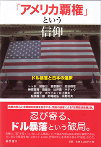 「アメリカ覇権」という信仰――ドル暴落と日本の選択