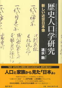 歴史人口学研究――新しい近世日本像