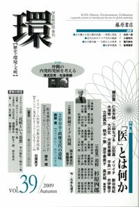 〔学芸総合誌・季刊〕環――歴史・環境・文明 vol.39  [特集]「医」とは何か