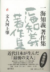 一海知義著作集(全11巻・別巻1) 6 文人河上肇