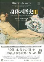 身体の歴史(全3巻) 3 20世紀 まなざしの変容