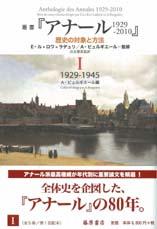 叢書『アナール 1929-2010』――歴史の対象と方法(全5巻) 1 1929-1945