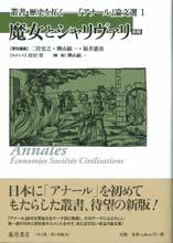 叢書 歴史を拓く〈新版〉――『アナール』論文選(全4巻) 1 魔女とシャリヴァリ