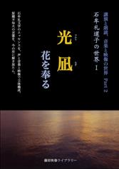 光凪――花を奉る 石牟礼道子の世界1〈DVD〉