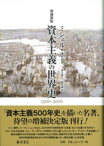 資本主義の世界史〈増補新版〉 1500-2010