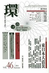 〔学芸総合誌・季刊〕環――歴史・環境・文明 vol.46 [特集]東日本大震災