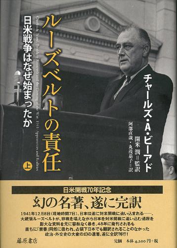 ルーズベルトの責任――日米戦争はなぜ始まったか 上(全2分冊)