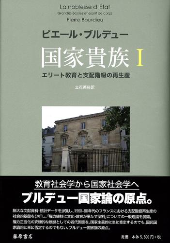 国家貴族――エリート教育と支配階級の再生産 1(全2分冊)