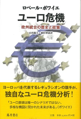ユーロ危機――欧州統合の歴史と政策