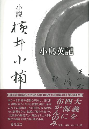 小説 横井小楠