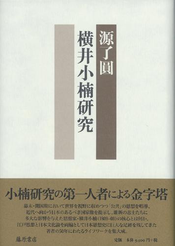 横井小楠研究
