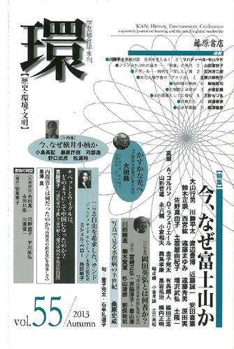 〔学芸総合誌・季刊〕環――歴史・環境・文明 vol.55 [特集]今、なぜ富士山か