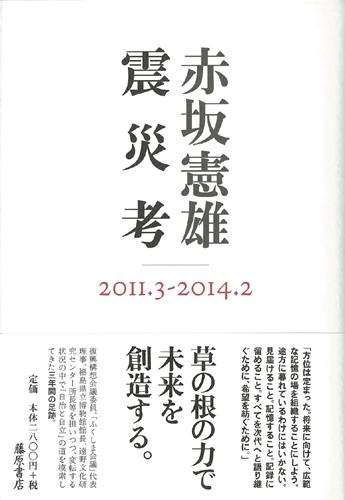 震災考 2011.3-2014.2