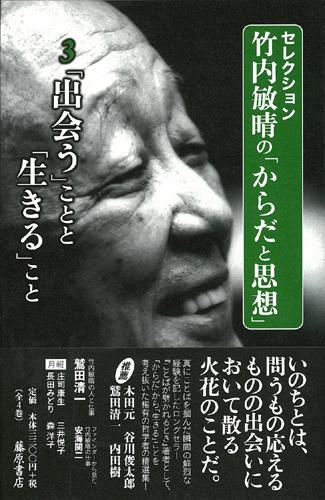 セレクション・竹内敏晴の「からだと思想」(全4巻) 3 「出会う」ことと「生きる」こと