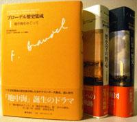 ブローデル歴史集成 全3巻セット