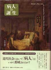 〈病人〉の誕生