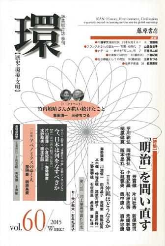 〔学芸総合誌・季刊〕 環 vol.60 〈特集〉「明治」を問い直す