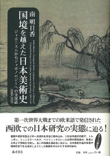 国境を越えた日本美術史 ジャポニスムからジャポノロジーへの交流誌1880-1920