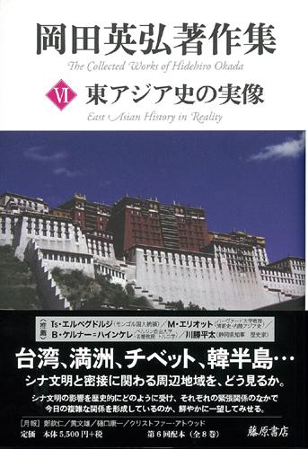 東アジア史の実像 岡田英弘著作集(全8巻)第6巻