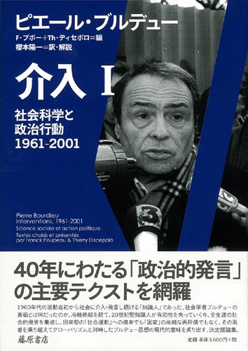 介入Ⅰ 社会科学と政治行動1961-2001