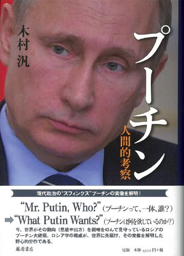 プーチン 人間的考察
