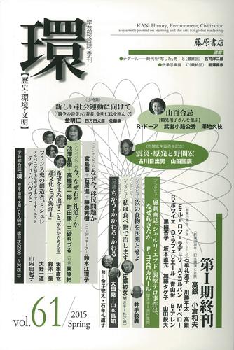 〔学芸総合誌・季刊〕 環 vol.61 第1期終刊号