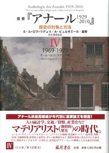 叢書『アナール1929-2010』歴史の対象と方法Ⅳ1969-1979(全5巻)