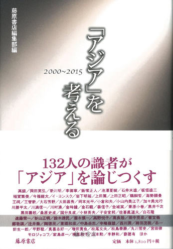 「アジア」を考える 2000-2015